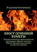 Владимир Положенцев - Хвост огненной кометы
