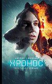 Игорь Вардунас -Противостояние