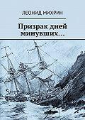 Леонид Михрин -Призрак дней минувших…