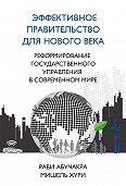 Раби Абучакра -Эффективное правительство для нового века