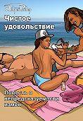 Андрей Райдер -Чистое удовольствие