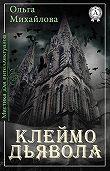 Ольга Михайлова -Клеймо дьявола