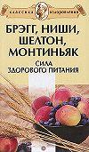 Андрей Александрович Миронов - Брэгг, Ниши, Шелтон, Монтиньяк. Сила здорового питания