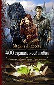 Марина Андреева -400 страниц моей любви