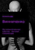 Александр Винниченко -Лес незначительных событий. Часть 1. Бытовая сколопендра