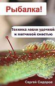 Сергей Александрович Сидоров - Техника ловли удочкой и матчевой снастью