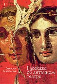 Станислав Венгловский -Рассказы об античном театре