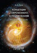 Дмитрий Алексеевич Гусев - Концепции современного естествознания. Популярное учебное пособие