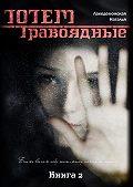 Лакедемонская Наталья - Книга «ТОТЕМ: Травоядные». Часть 1
