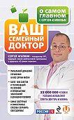 Сергей Агапкин - О самом главном с Сергеем Агапкиным. Ваш семейный доктор