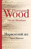 Харуки Мураками -Норвежский лес