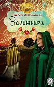 Инесса Заворотняя -Заложники