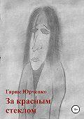 Гарик Юрченко -За красным стеклом