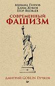 Дмитрий Пучков -Современный фашизм