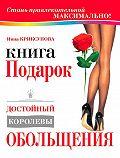 Инна Криксунова -Книга-подарок, достойный королевы обольщения