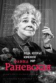В. Черепенчук -Фаина Раневская