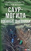 Максим Музыка -Саур-Могила. Военные дневники (сборник)