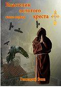 Геннадий Эсса - Властелин золотого креста. Книга 1