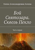 Елена Асеева -Бой Святозара. Сквозь Пекло. Часть первая