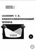 Сергей Сахневич -Клиентоориентированный перевод
