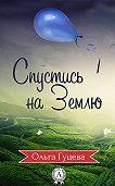 Ольга Гуцева - Спустись на Землю