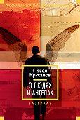 Павел Крусанов - О людях и ангелах (сборник)