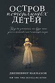 Дженнифер Макмахон -Остров потерянных детей