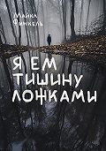 Майкл Финкель -Я ем тишину ложками
