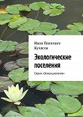 Иван Кулясов -Экологические поселения. Серия «Экосоциология»