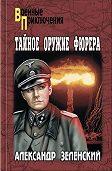 Александр Зеленский -Тайное оружие фюрера