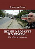Владимир Герун -Песни оВоркуте иолюбви… Мать Россия, родная…