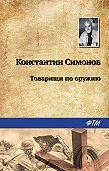 Константин Симонов -Товарищи по оружию