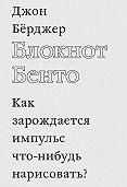 Джон Бёрджер -Блокнот Бенто