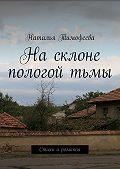 Тимофеева Наталья -Насклоне пологойтьмы