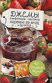 Наталья Сластенова -Джемы, конфитюры, пастила, варенье из ягод и фруктов. Готовим вкусно!