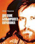 Олег Павлов -Дневник больничного охранника