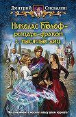 Дмитрий Смекалин - Николас Бюлоф – рыцарь-дракон с тысячью лиц