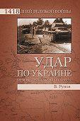 Валентин Рунов -Удар по Украине. Вермахт против Красной Армии