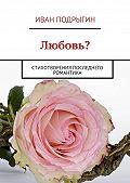 Иван Подрыгин -Любовь? Стихотворения последнего романтика