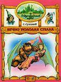 Сергей Сухинов - Вечно молодая Стелла