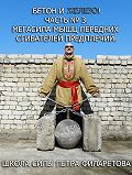 Петр Филаретов -Мегасила мышц передних сгибателей предплечий