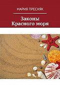 Мария Пресняк -Законы Красногоморя
