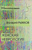 Валерий Рыжков - Женская неврология
