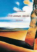 Сергей Шангин - Странные люди (сборник)
