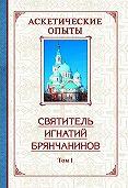 Святитель Игнатий Брянчанинов - Аскетические опыты. Том 1