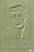 Коллектив Авторов -Словарь Л. С. Выготского