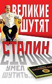 Владимир Суходеев -Сталин умел шутить