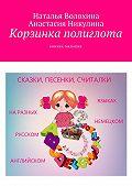 Наталья Волохина -Корзинка полиглота. Книжка-малышка