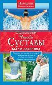 Лидия Любимова -Чтобы суставы были здоровы
