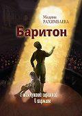 Мадина Рахимбаева -Баритон с жемчужной серёжкой в кармане